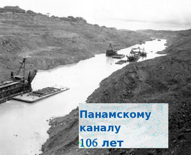 Панамский канал 106 лет