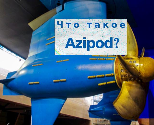 Что такое Azipod ?