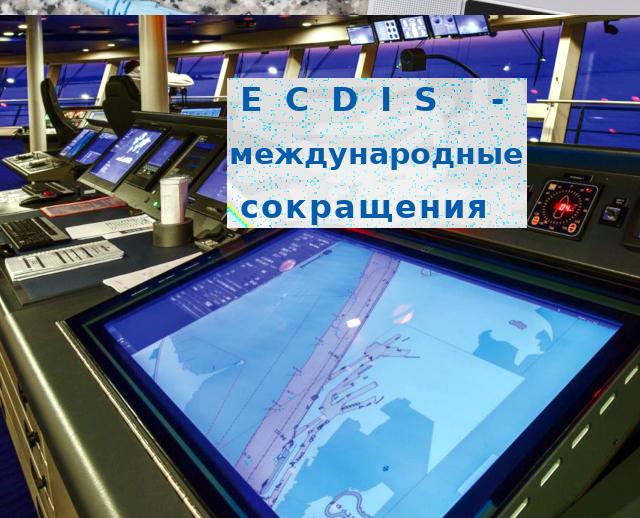 ECDIS - международные сокращения