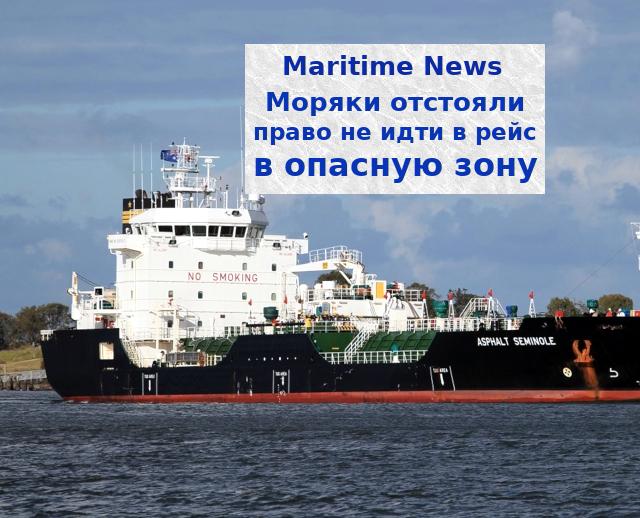 Моряки отказались идти в опасную зону