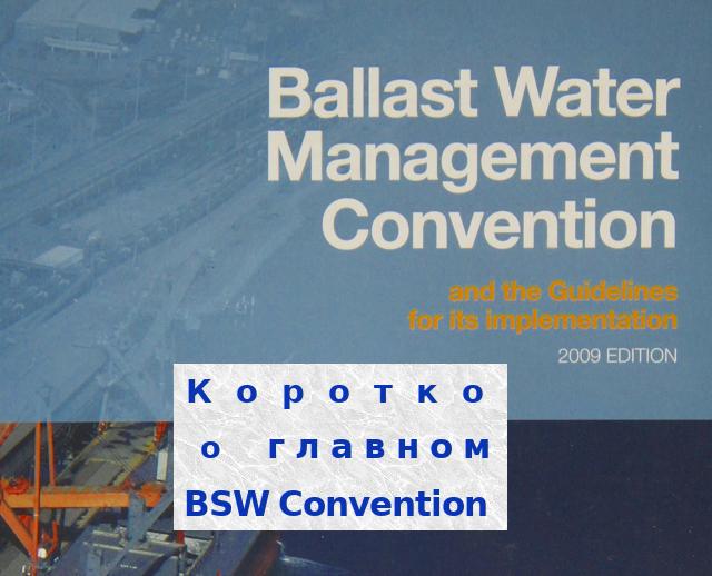 Ballast Water Management Convention - коротко о главном.