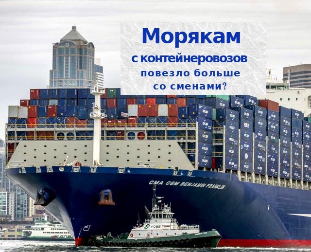 Смены моряков на контейнеровозах