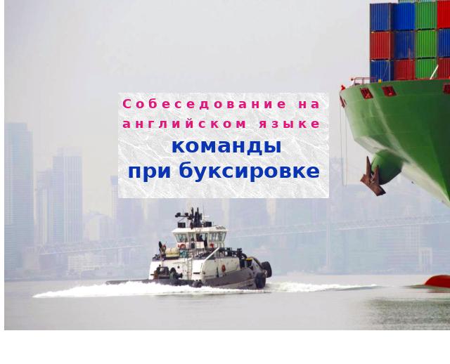 Команды при швартовке - морской английский язык