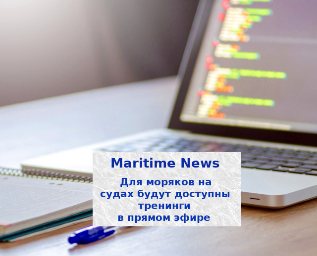 Онлайн-обучение для моряков