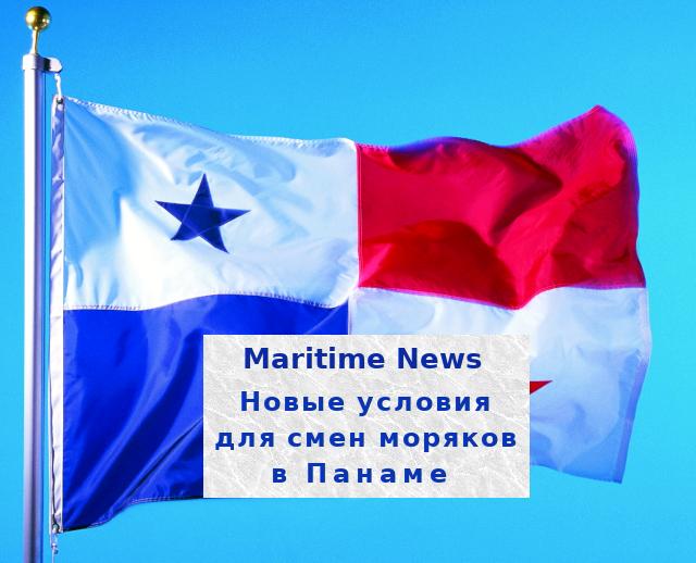 Новые правила для смен моряков в Панаме