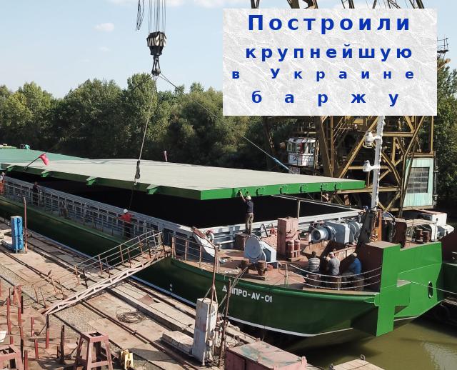 построили крупнейшую в Украине баржу