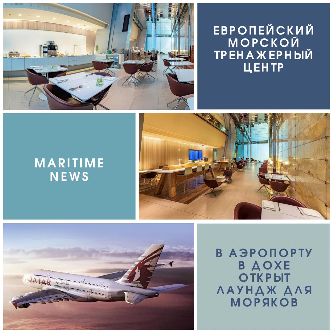 В аэропортах открывают залы ожидания для моряков