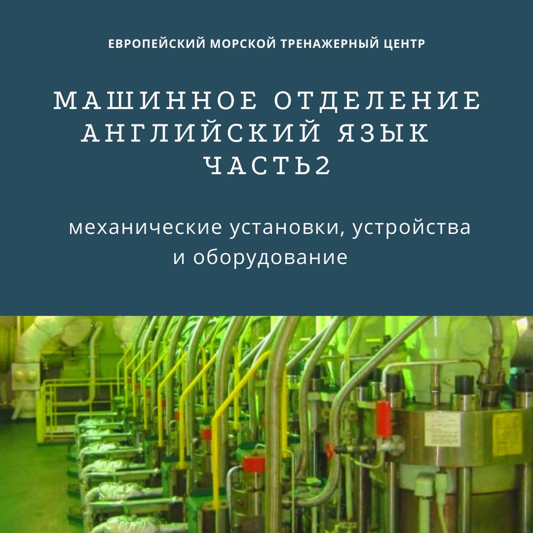Машинное отделение - английский язык для моряков. Механические установки, устройства и оборудование. Часть 2.