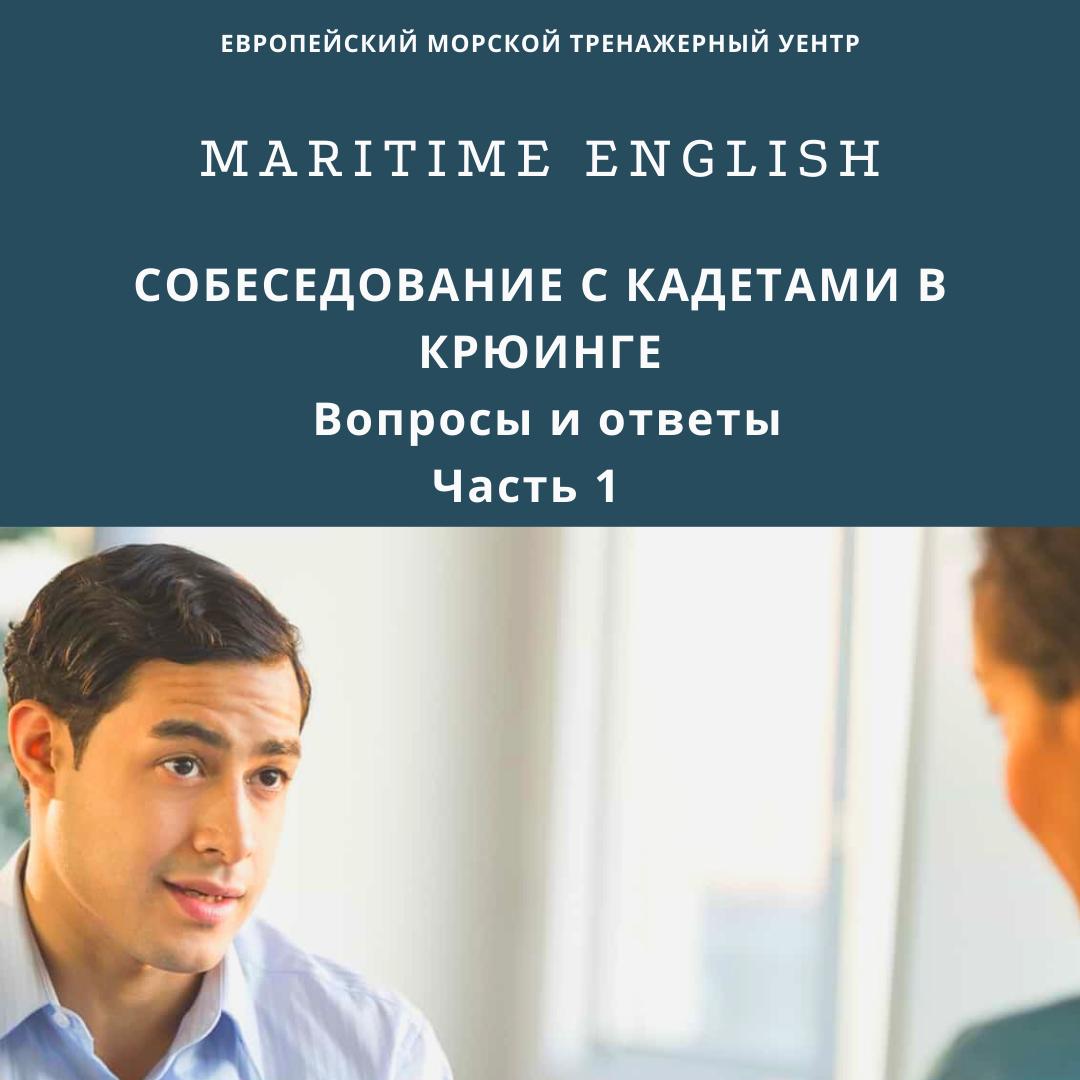 maritime english - собеседование с кадетами на английском язык в крюинге
