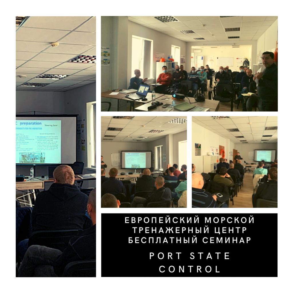 Европейском морском тренажерном центре прошел бесплатный семинар на тему Port State Control – preparation