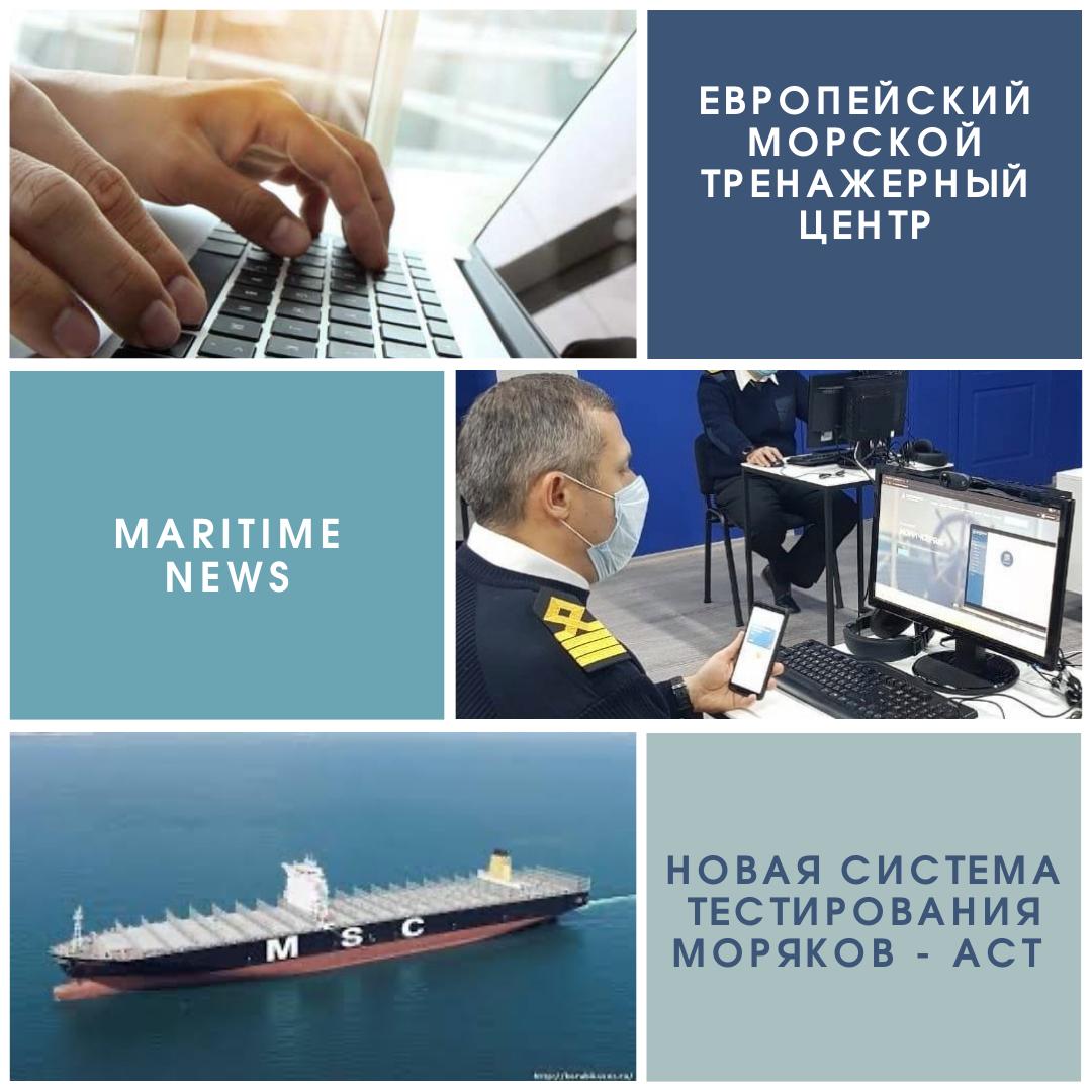 Новая автоматизированная система тестирования моряков