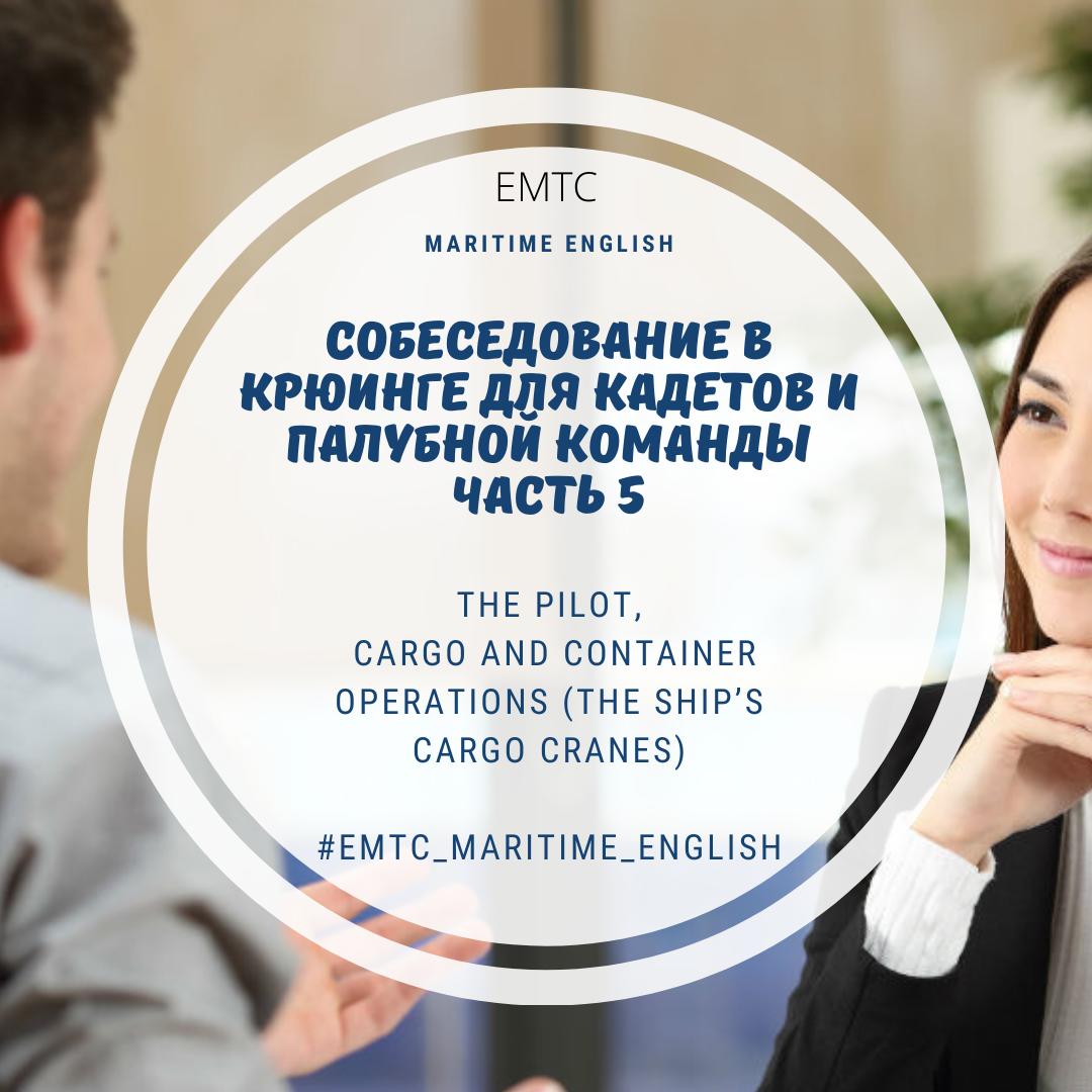 Maritime English - Собеседование с кадетами и палубной командой в крюинге. Вопросы и ответы.Часть 5