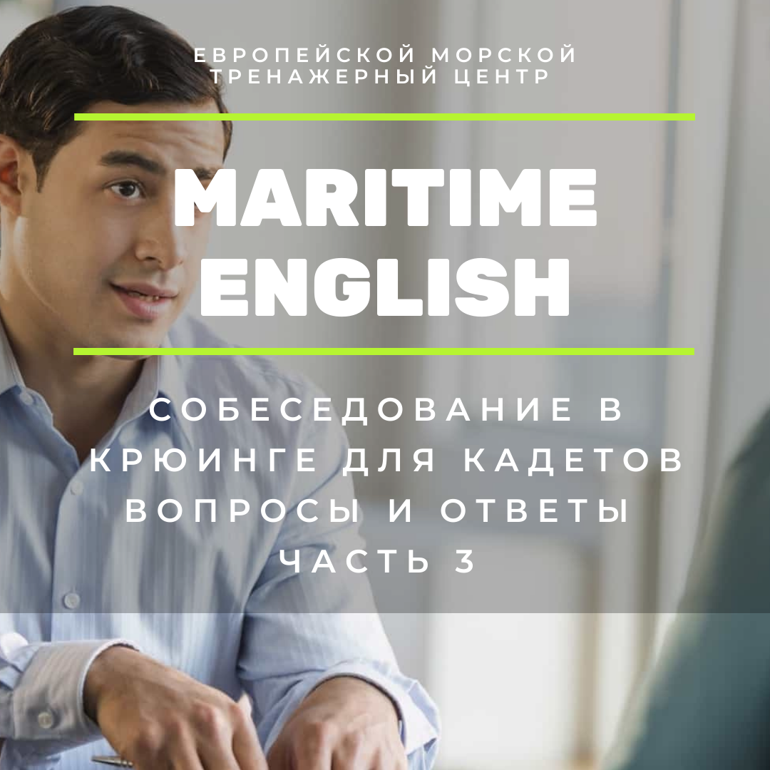 Maritime English - Собеседование с кадетами в крюинге. Вопросы и ответы.Часть 3
