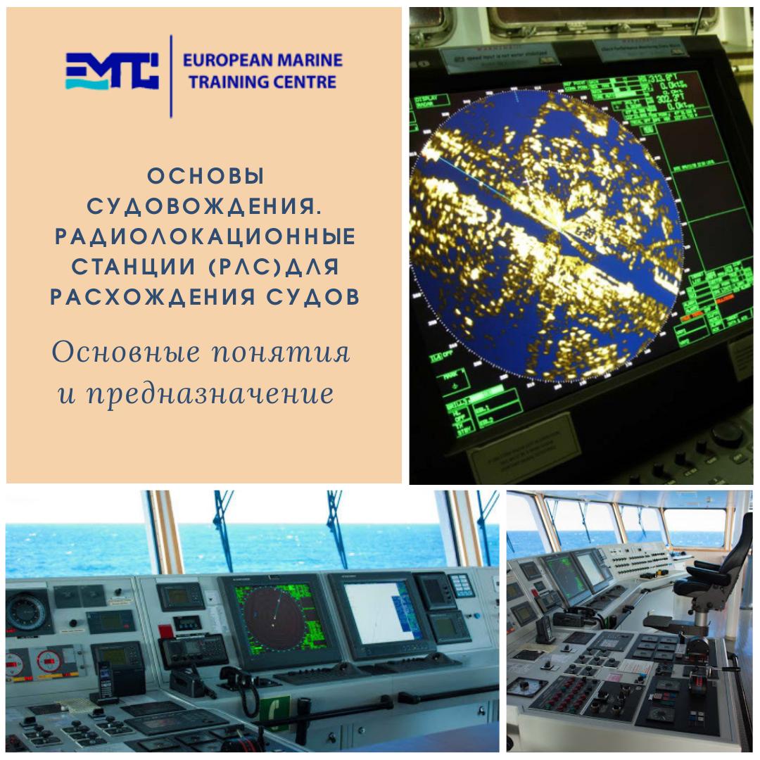 Основы судовождения. Радиолокационные станции (РЛС) для расхождения судов - основные понятия и предназначение.