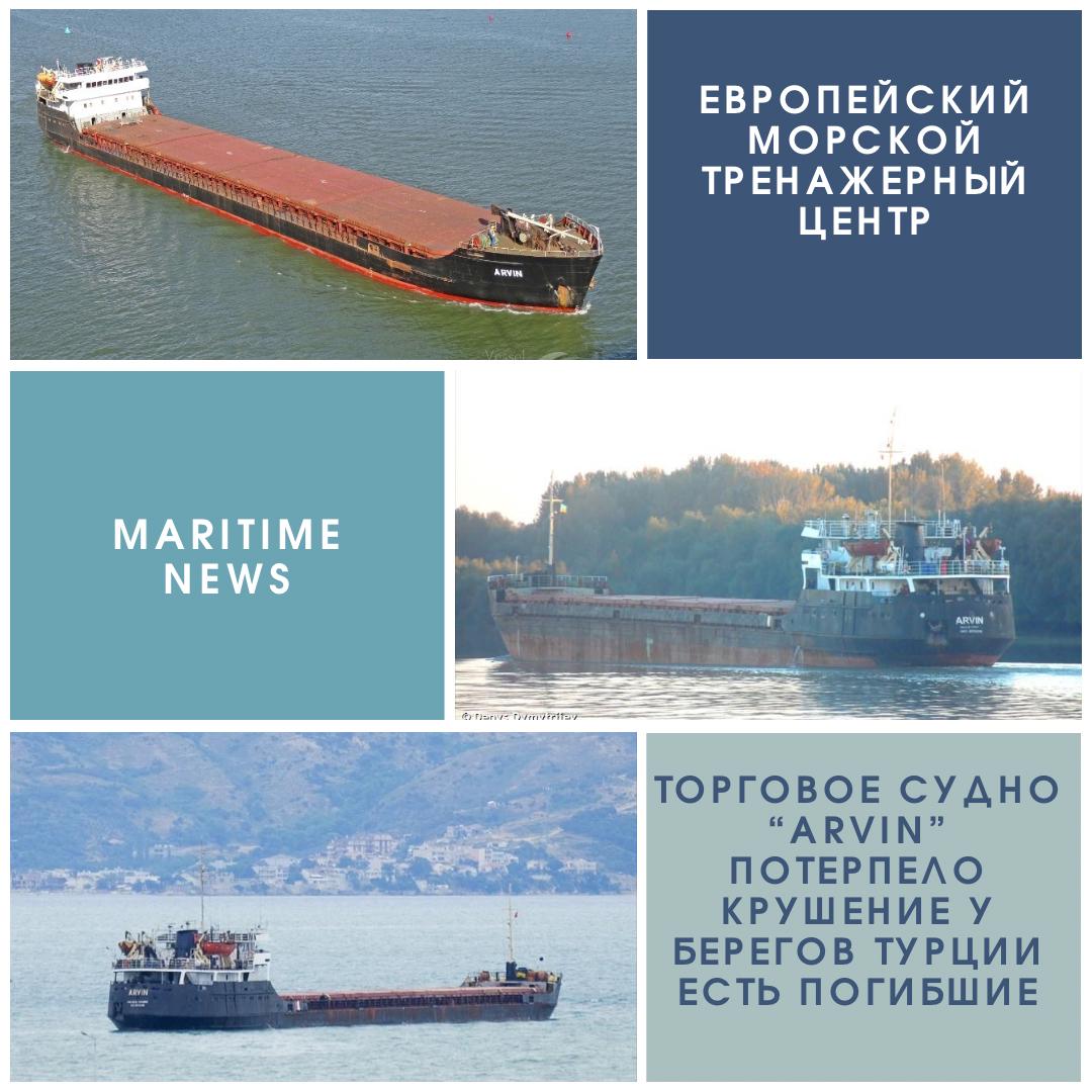 У берегов Турции из-за плохих погодных условий потерпело крушение торговое судно под названием ARVIN
