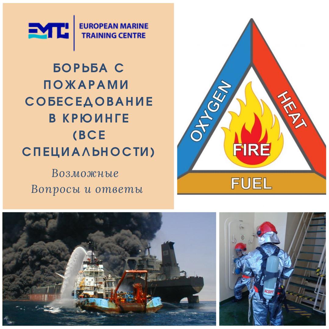 Борьба с пожарами - Собеседование для всех специальностей в крюинге. Возможные вопросы и ответы.