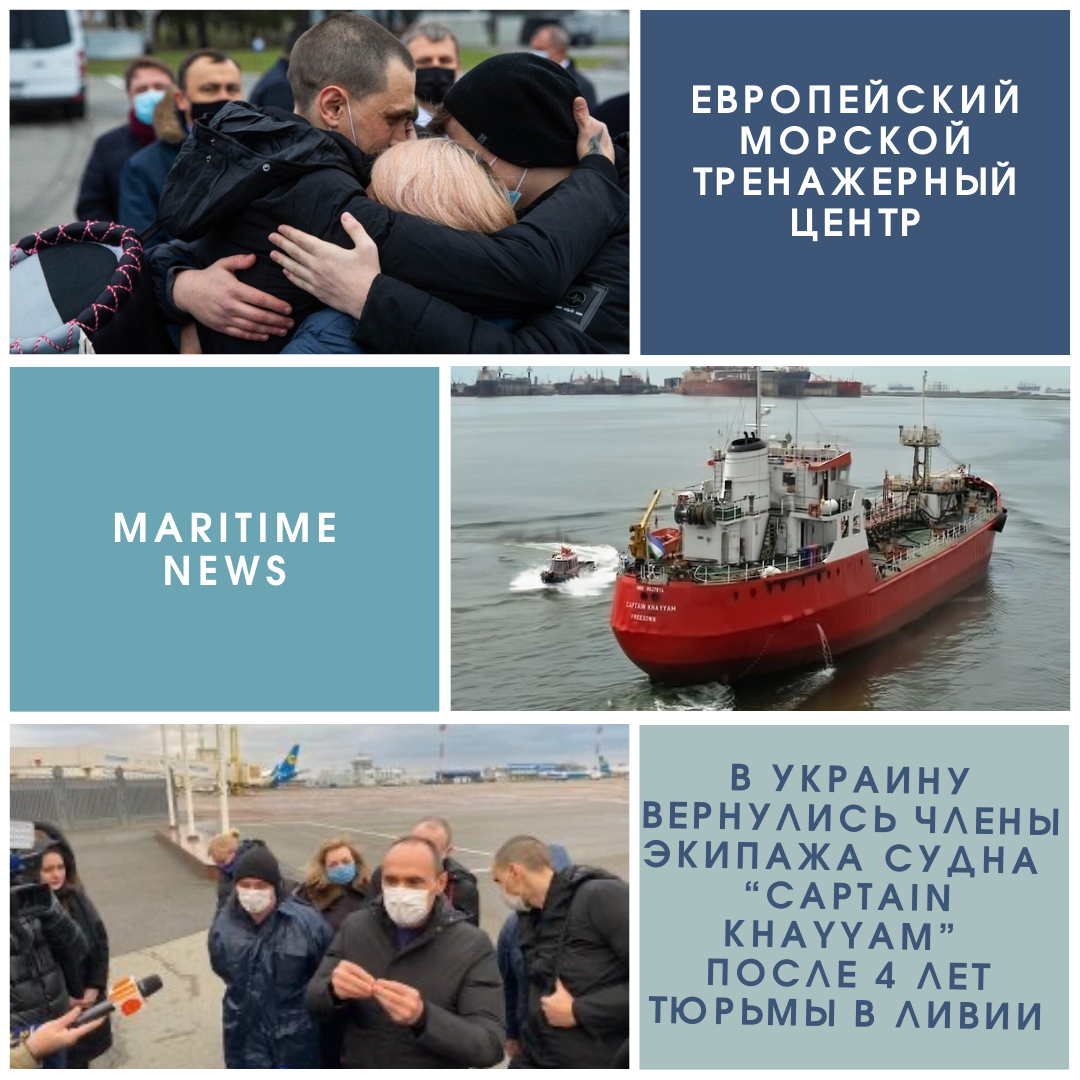 Виновны или нет, но морякам из Украины пришлось отсидеть 5 лет в тюрьме