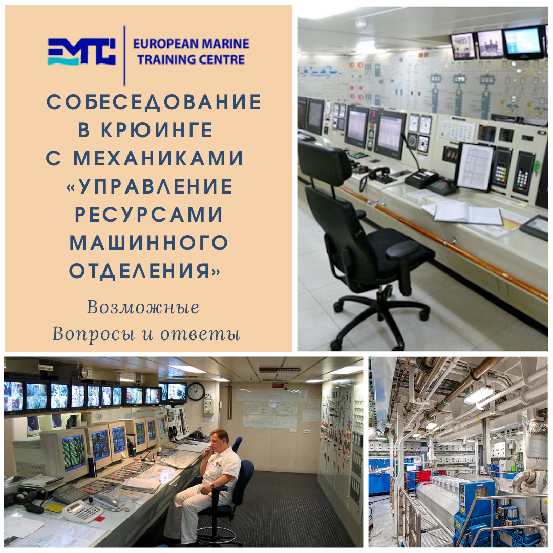 Управление ресурсами машинного отделения