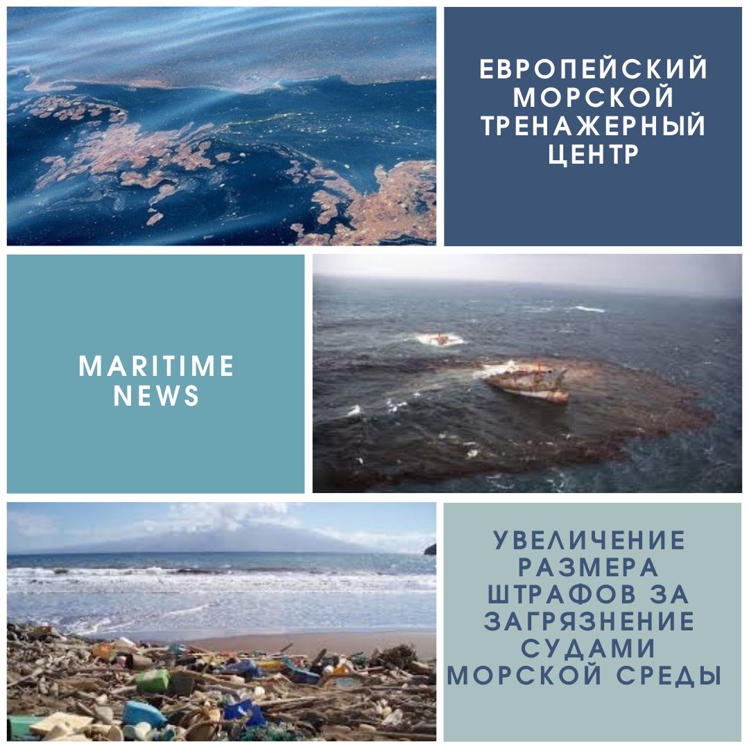 Увеличение размера штрафов за загрязнение судами морской среды