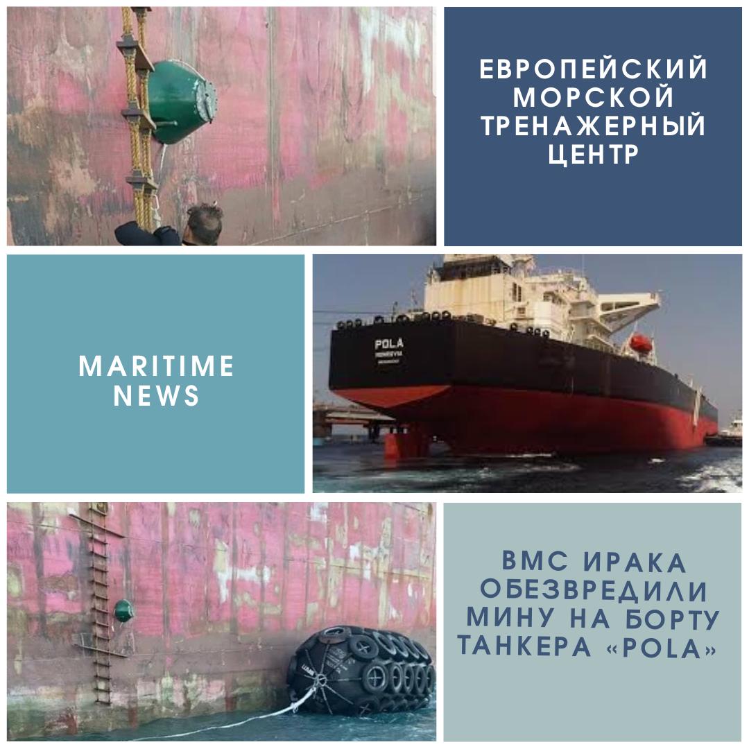 Мина танкера Pola