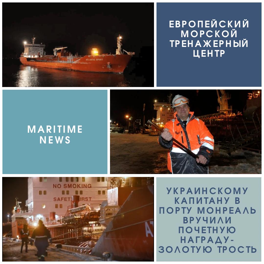 Украинскому капитану в порту Монреаль вручили почетную награду – золотую трость