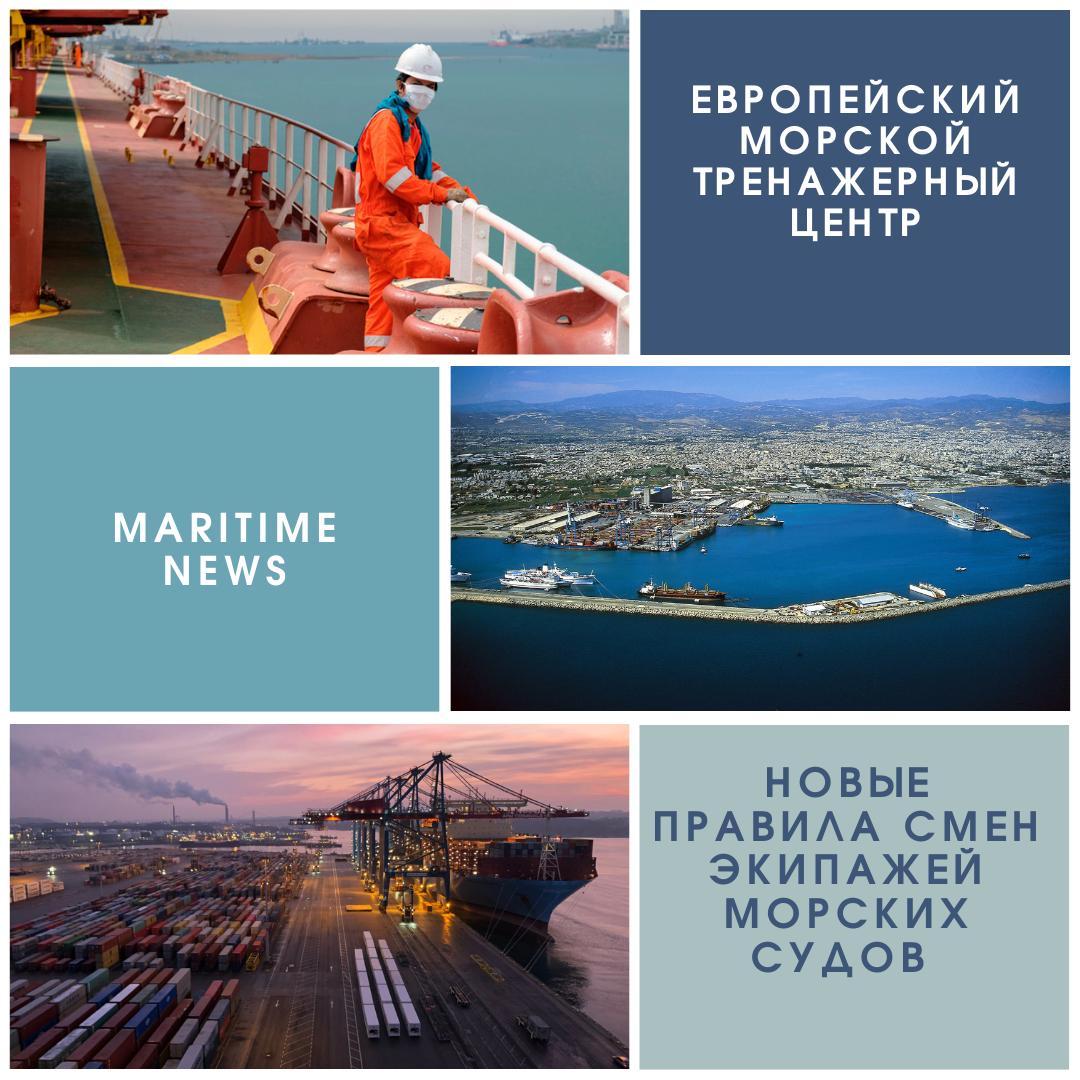 Моряков обязали носить маски на судах: за невыполнение — уголовное преследование