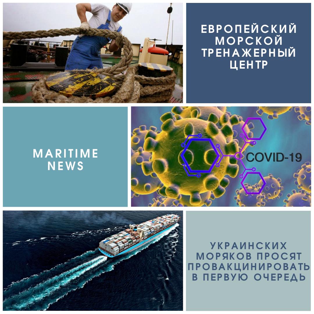 Морские новости - вакцинация моряков