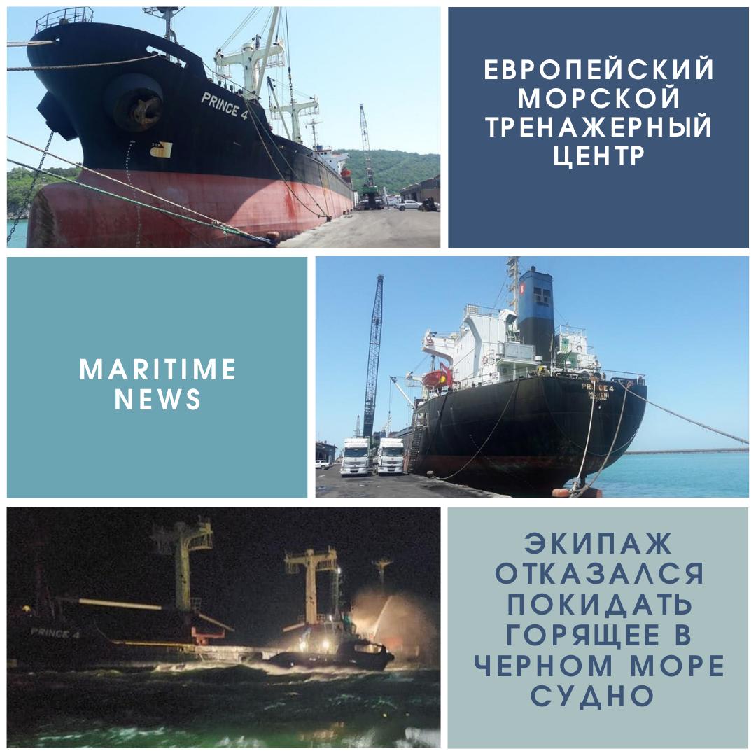 Экипаж отказался покидать горящее в Черном море судно