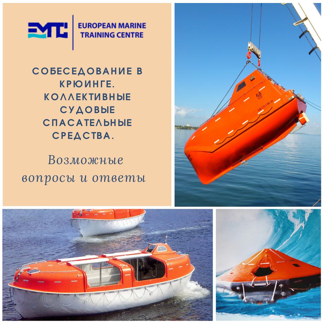 Собеседование в крюинге. Коллективные судовые спасательные средства - шлюпки, плоты. Возможные вопросы и ответы.