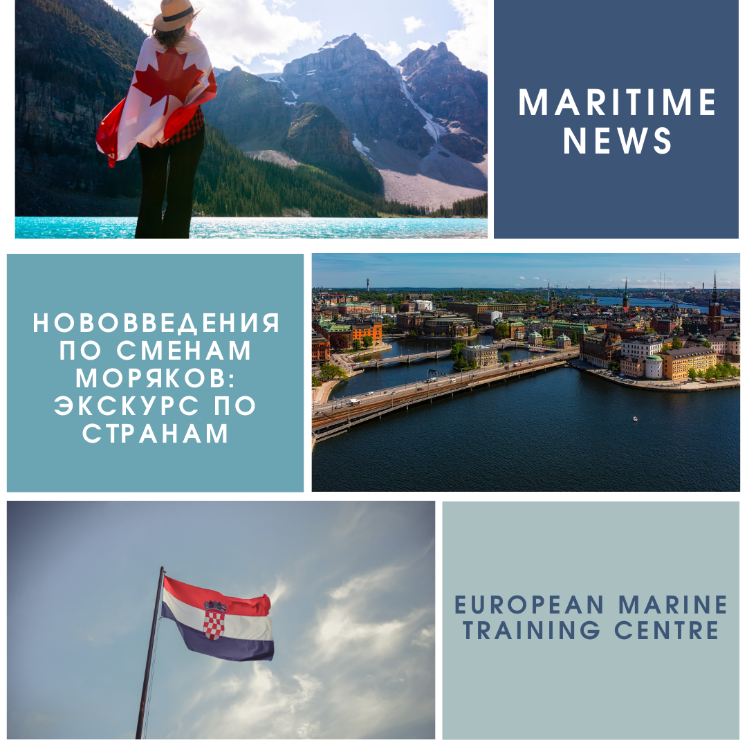 Нововведения по сменам моряков: экскурс по странам