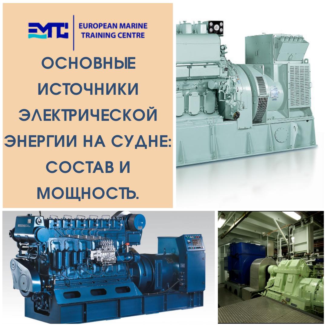 Морской дизель-генератор