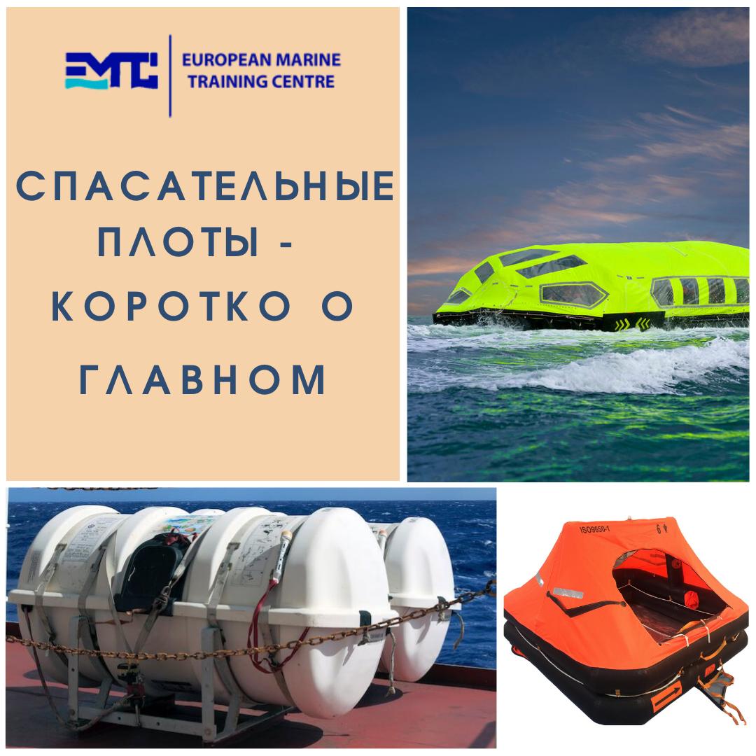 Life-raft emtc